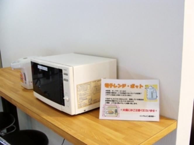 電子レンジ・ポット