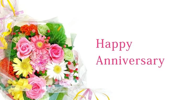 【〜Anniversary〜選べる特典付&個室食事処確約】大自然に見守られながら記念日を過ごす