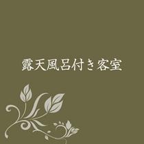 露天風呂付客室(2019年1月16日より全室禁煙)