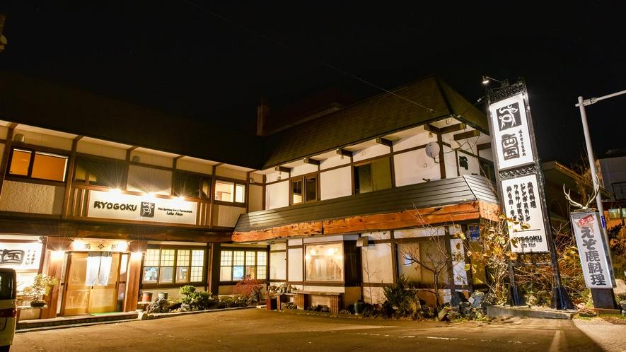 *[外観/夜]蝦夷鹿料理と無料貸切風呂がある小さな温泉民宿