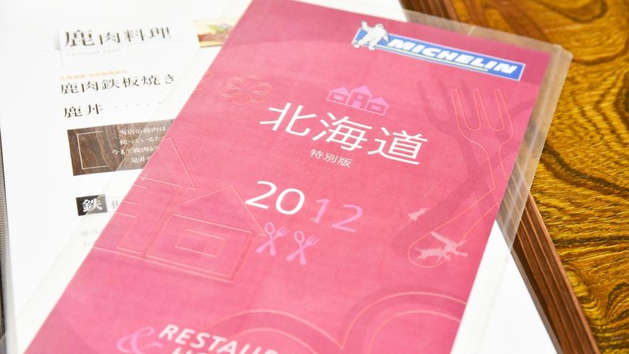 *[両国総本店]ミシュランガイド2012北海道版で紹介されビブグルマンを獲得した実績がございます!