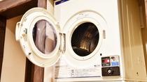*[2階・乾燥機]天気の悪い日でも安心!乾燥機(100円/20分)