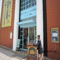 【門司港】オルゴール館(お車で20分)
