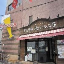 【門司港】門司港地ビール工房(お車で20分)