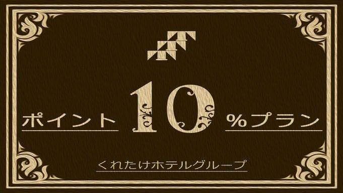 【ポイントアップ】5&6月宿泊でポイント10倍プレゼント!沼津シンプルステイプラン☆《素泊まり》