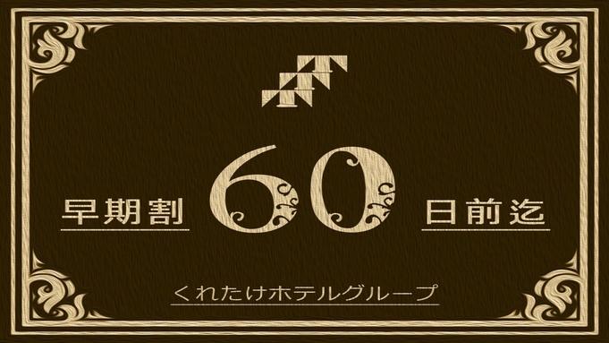 【さき楽60】《素泊まり》60日前までの早期予約割引プラン!