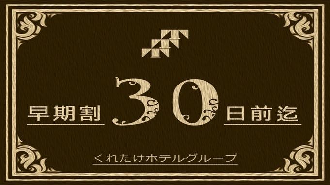 【さき楽30】《素泊まり》30日前までの早期予約割引プラン!