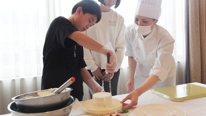 【体験プラン】ラウンジテラスでBBQ!&ホテルパティシエと手作りケーキ作り体験プラン