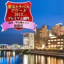 楽天アワード2013受賞