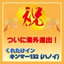 【祝!海外初進出!】くれたけインキンマー132(ハノイ)