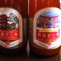 宮島地ビール★