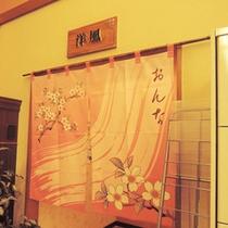 *【温泉入り口】和風と洋風は日替わりで男女入れ替え制となっております