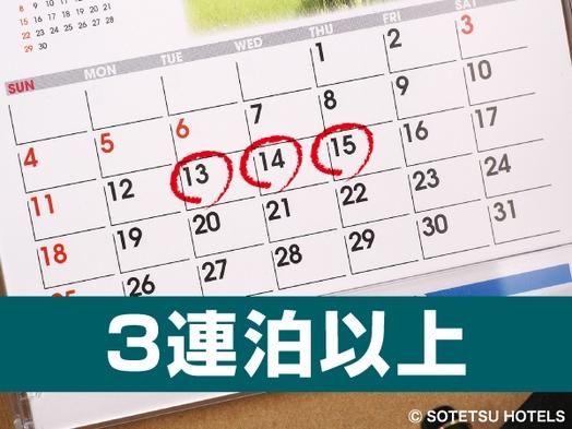 【キャッシュレス決済】【3泊以上の宿泊がお得!!】連泊割3<食事なし>