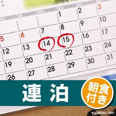 【キャッシュレス決済】【3泊以上の宿泊がお得!!】連泊割3<朝食付き>