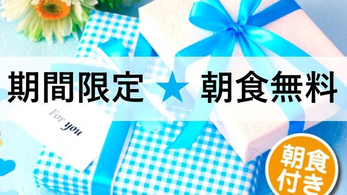 【期間限定】朝食無料♪特典付きプラン★☆東京駅から徒歩8分♪☆★