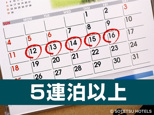 【キャッシュレス決済】【5泊以上の宿泊がお得!!】連泊割5<朝食付き>
