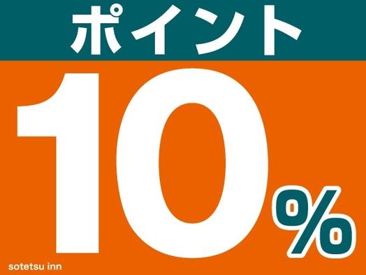 【貯まる使える】【ポイント10倍】スタンダードプラン☆東京駅徒歩8分♪<朝食付き>
