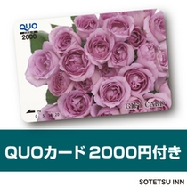 クオカード2000円付き