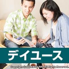 【日帰りデイユースプラン】 IN12:00 − OUT21:00
