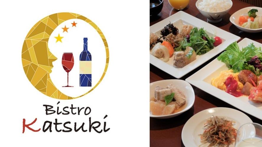 1F◆朝食はBistro Katsukiにてお召し上がり下さい