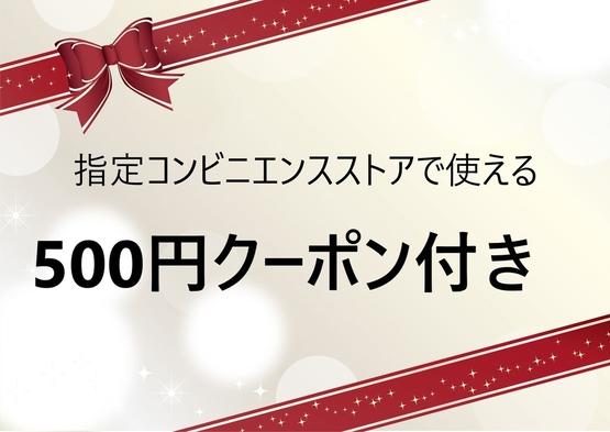 【コンビニクーポン付き】指定ファミリーマート500円クーポン付プラン<朝食付き>