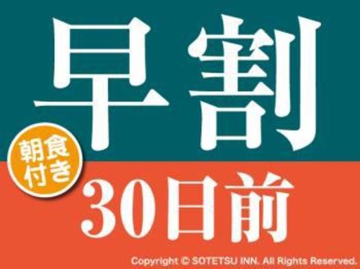 事前カード決済限定【早得】30日前<朝食付き>プラン