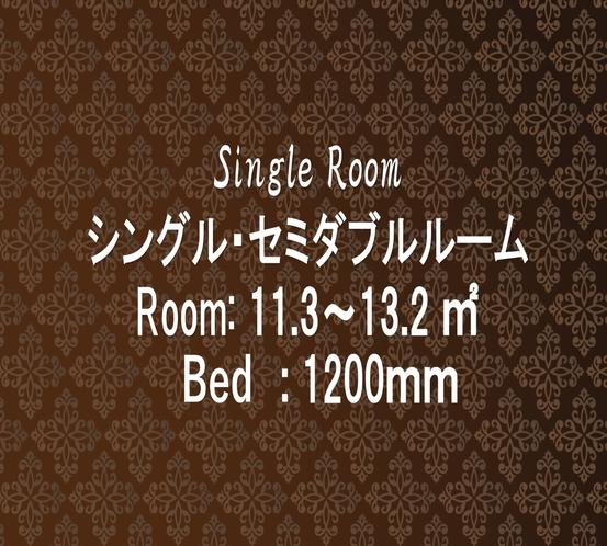 シングル・セミダブルルーム