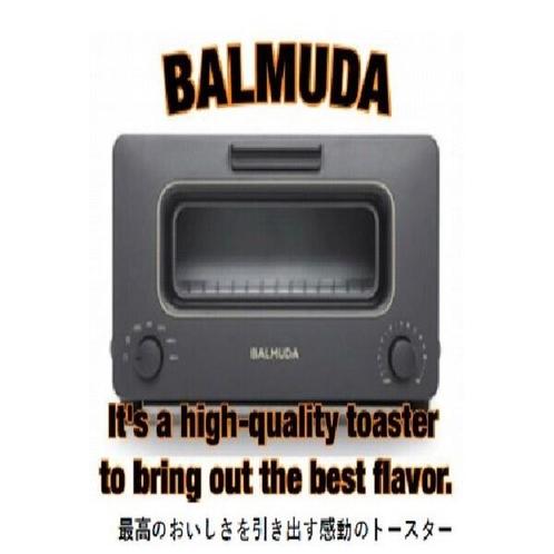 BALMUDA(オーブントースター)