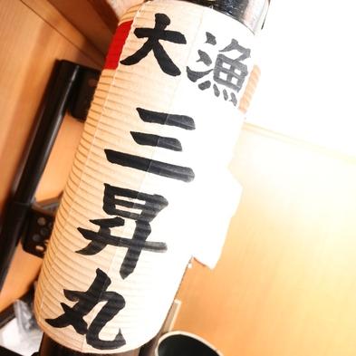 【名鉄海上観光船20%OFF】《素泊り特別価格》日間賀島を思いっきり楽しもう♪西港徒歩30秒!!