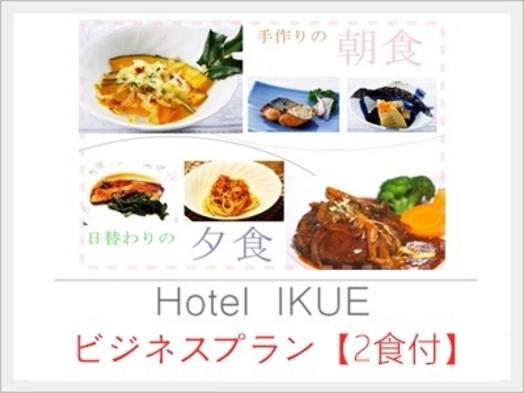 【2食付¥7200】ビジネスマン応援!人気の朝食&夕食♪長期滞在にも◎