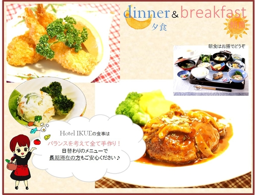 【好評の朝食&夕食】お食事はホテルで!2食付プラン!