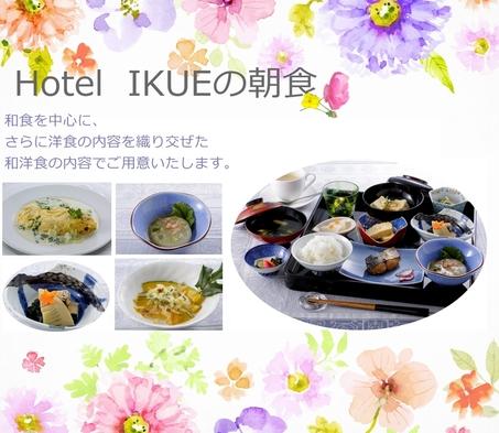 【竹田城観覧料無料!】好評の朝食と夕食をホテルでどうぞ♪(2食付)