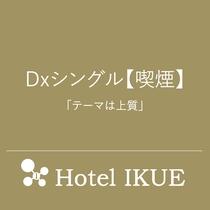 Dxシングル【喫煙】