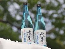 地酒「水尾」の雪中貯蔵酒
