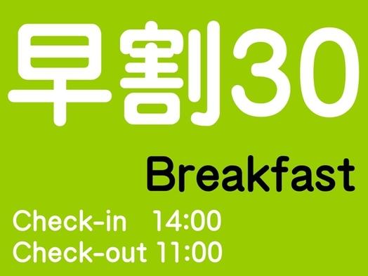 【早割30・朝食付】30日前までの予約でお得!