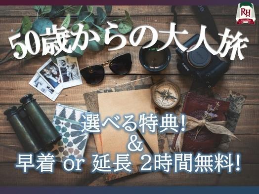 【50歳からの大人旅】日本を楽しもう!リッチモンド全店共通プラン~選べる特典付き~