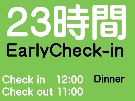 【お昼の到着でゆったりステイ】アーリーチェックインの23時間ステイプラン・夕食付