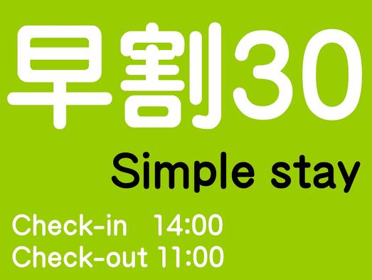 【早割30】30日前までの予約でお得!/シンプルステイ