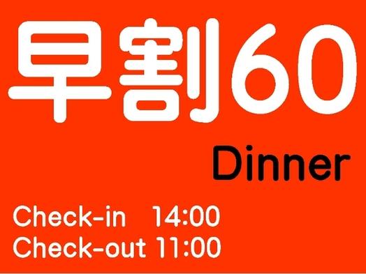 【早割60】60日前までの予約でお得!/夕食付