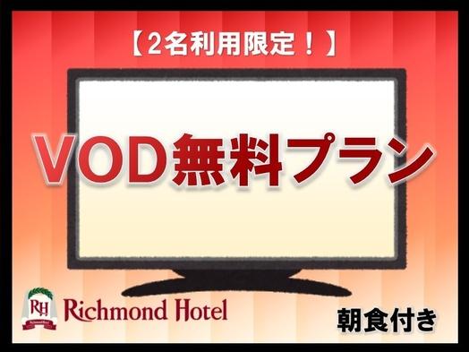 【2名利用限定】VOD無料プラン/朝食付