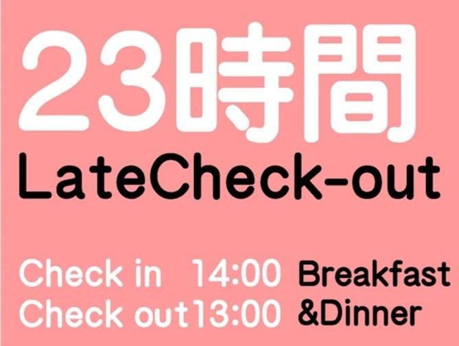 【2食付】レイトチェックアウト・最大23時間ステイ