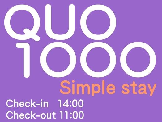 【朝食付】QUOカード1000円付きプラン