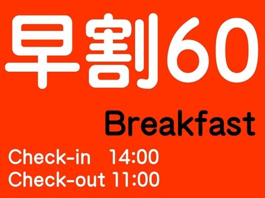 【早割60・朝食付】60日前までの予約でお得!