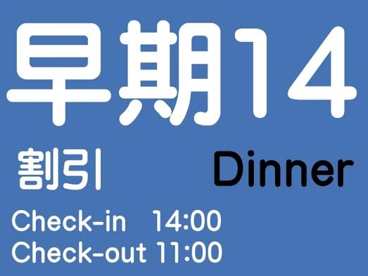 【早割14】14日前までの予約でお得!/夕食付