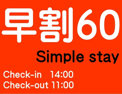 【早割60】60日前までの予約でお得!/シンプルステイ