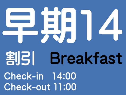 【早割14・朝食付】14日前までの予約でお得!