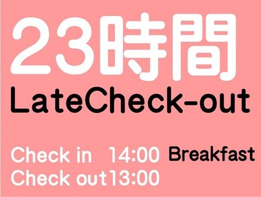 【朝食付】レイトチェックアウト・最大23時間ステイ