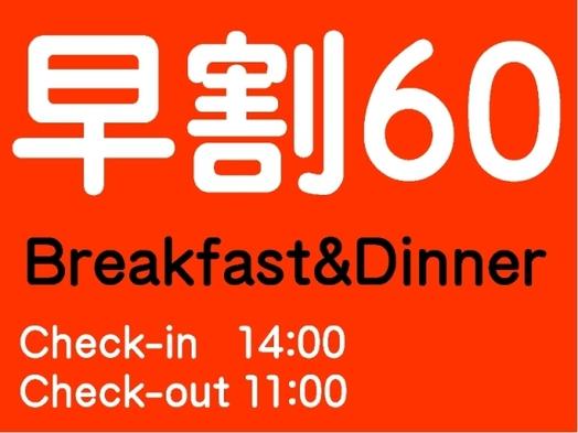 【早割60・2食付】60日前までの予約でお得!