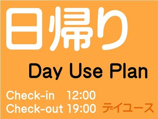 【日帰り】デイユース・プラン(12:00〜19:00)テレワークにおすすめ