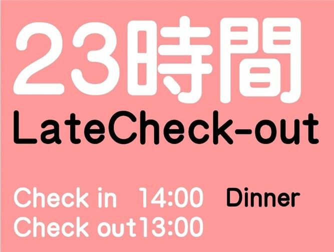レイトアウトカップルプラン☆最大23時間ステイ/夕食付